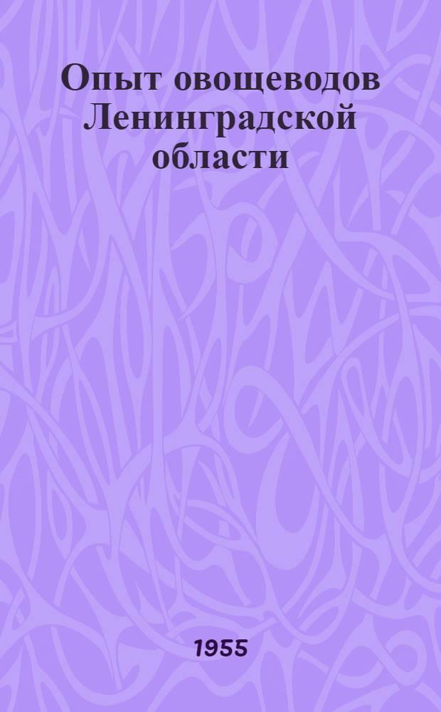Опыт овощеводов Ленинградской области : Сборник статей