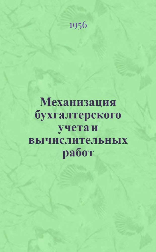 Механизация бухгалтерского учета и вычислительных работ : (Опыт Попасян. вагоноремонтного завода)
