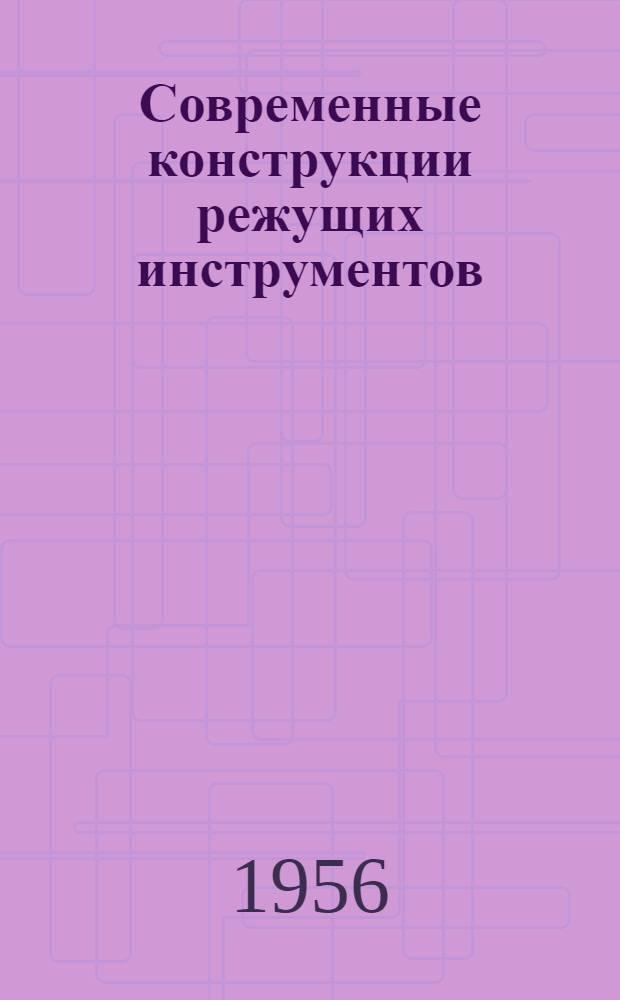 Современные конструкции режущих инструментов : Обзор зарубежной периодич. литературы