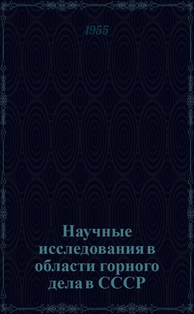 Научные исследования в области горного дела в СССР