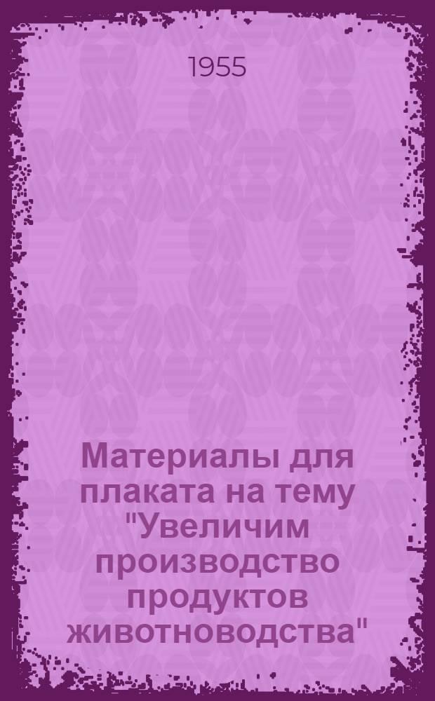 """Материалы для плаката на тему """"Увеличим производство продуктов животноводства"""""""