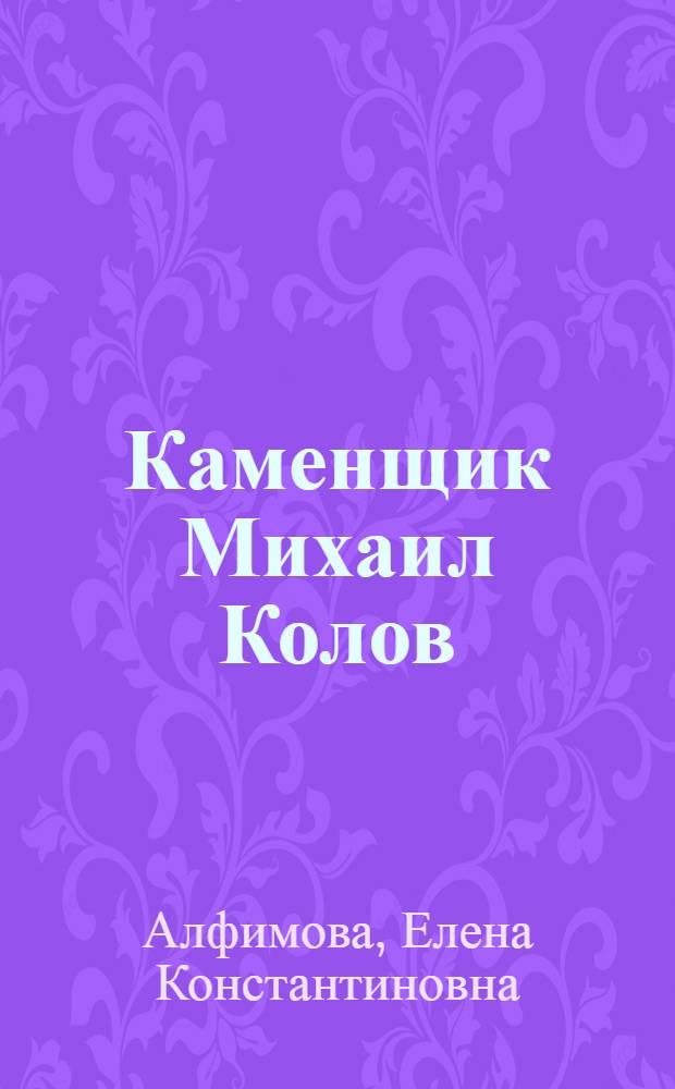 Каменщик Михаил Колов