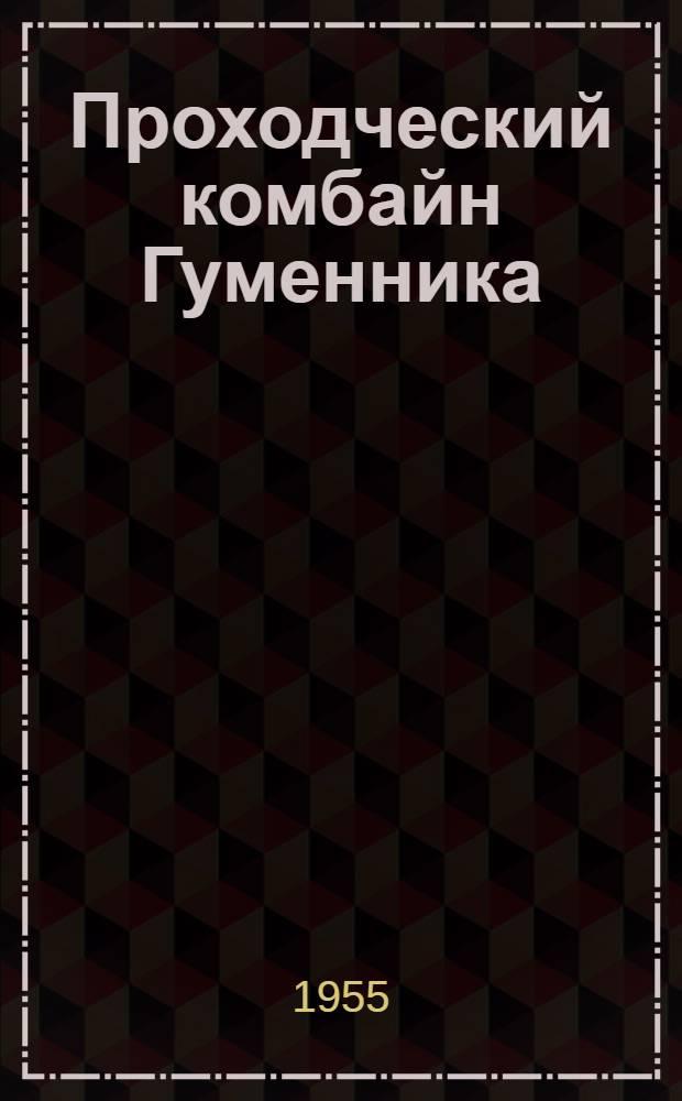 Проходческий комбайн Гуменника
