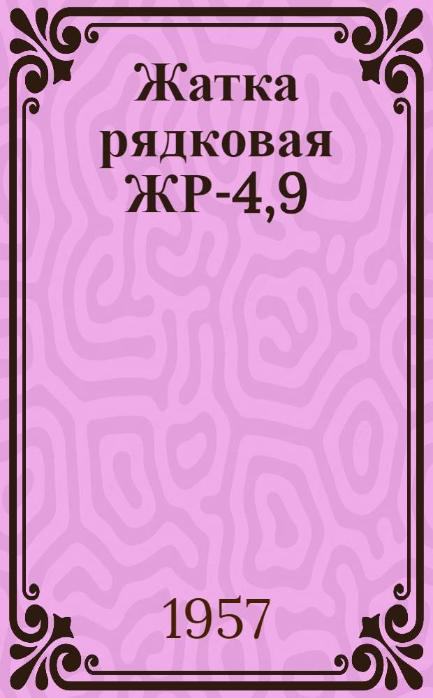 Жатка рядковая ЖР-4,9 : Устройство. Сборка. Применение. Уход