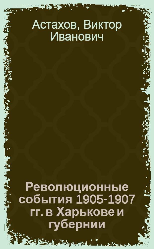 Революционные события 1905-1907 гг. в Харькове и губернии