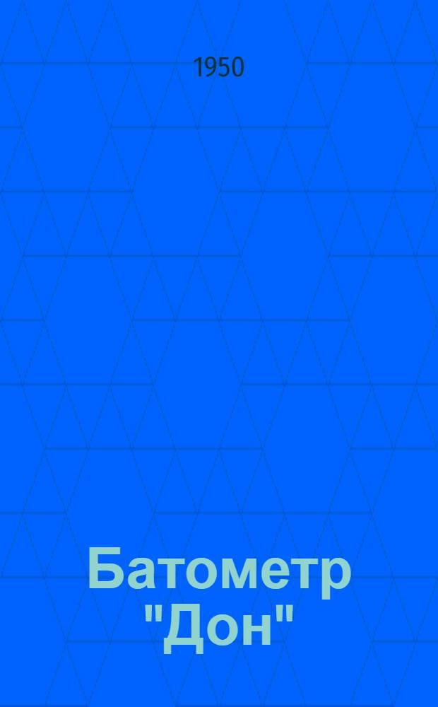 """Батометр """"Дон"""""""