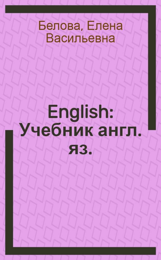 English : Учебник англ. яз. : Для 8-го класса сред. школы