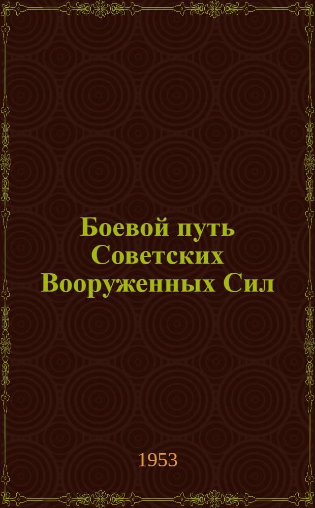 Боевой путь Советских Вооруженных Сил : (Материалы для полит. занятий)