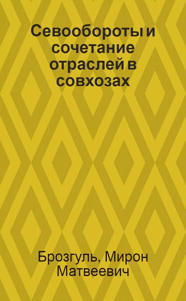 Севообороты и сочетание отраслей в совхозах