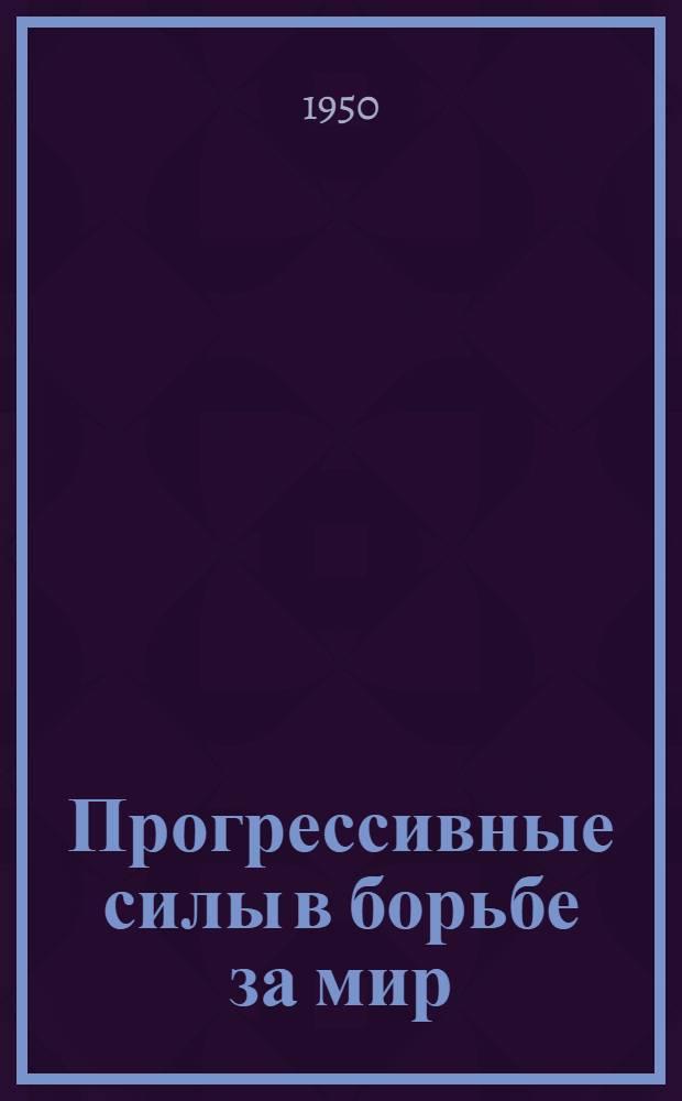 Прогрессивные силы в борьбе за мир : Рек. указатель литературы