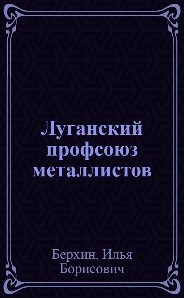 Луганский профсоюз металлистов