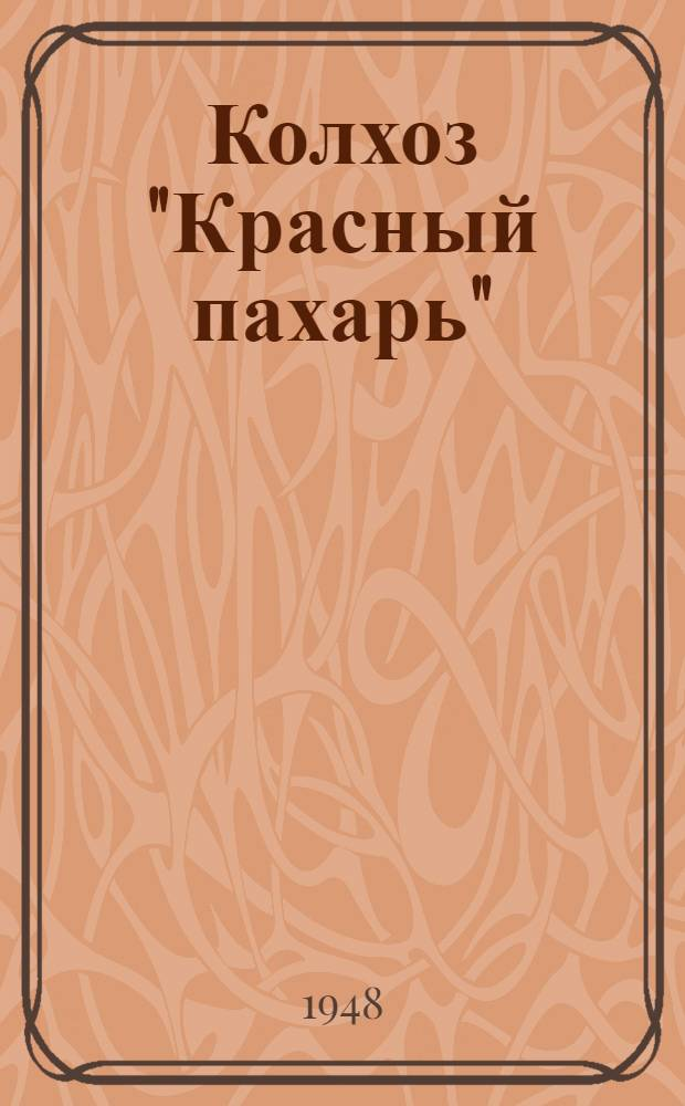 "Колхоз ""Красный пахарь"" : Бакалин. район"