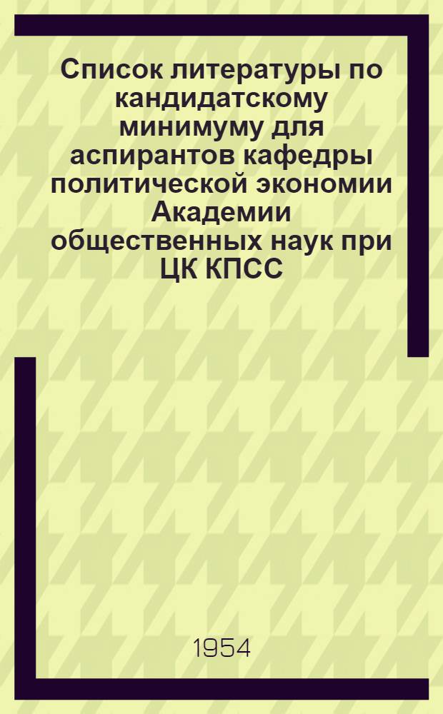 Список литературы по кандидатскому минимуму для аспирантов кафедры политической экономии Академии общественных наук при ЦК КПСС