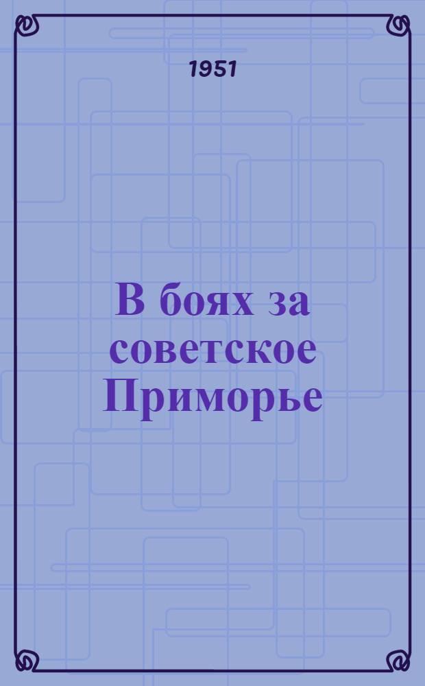 В боях за советское Приморье : Сборник воспоминаний бывших красных партизан-приморцев
