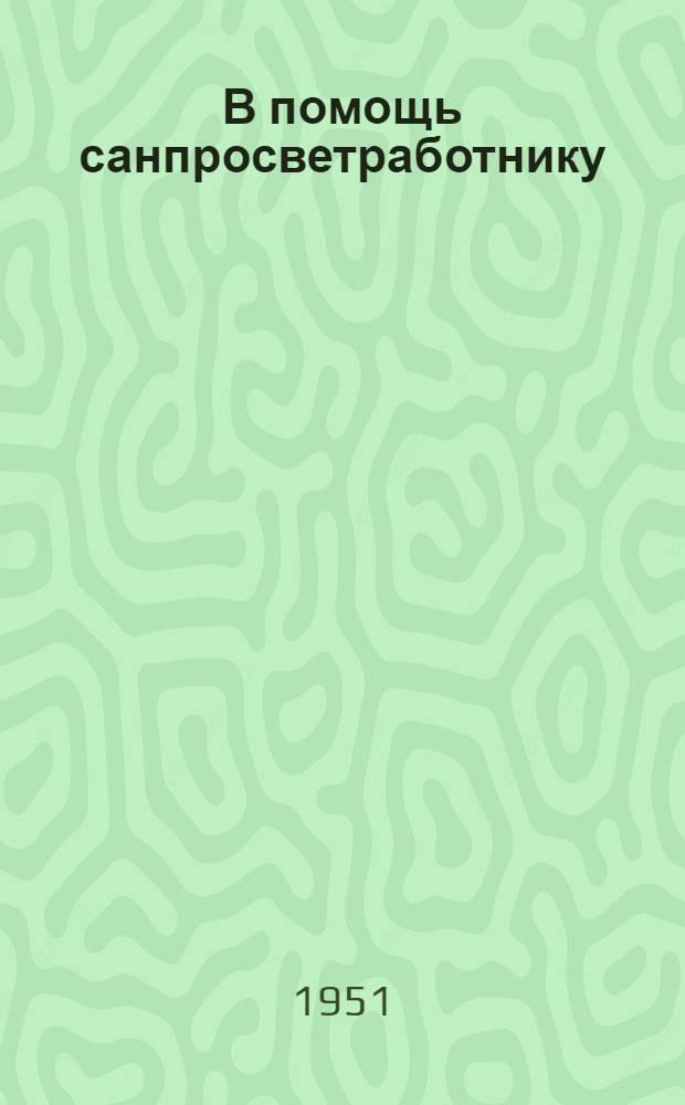 В помощь санпросветработнику : Сборник метод. материалов