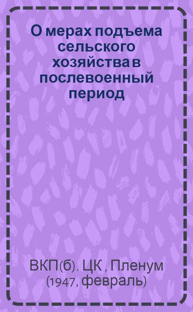 О мерах подъема сельского хозяйства в послевоенный период : Постановление пленума ЦК ВКП(б), принятое по докладу т. Андреева