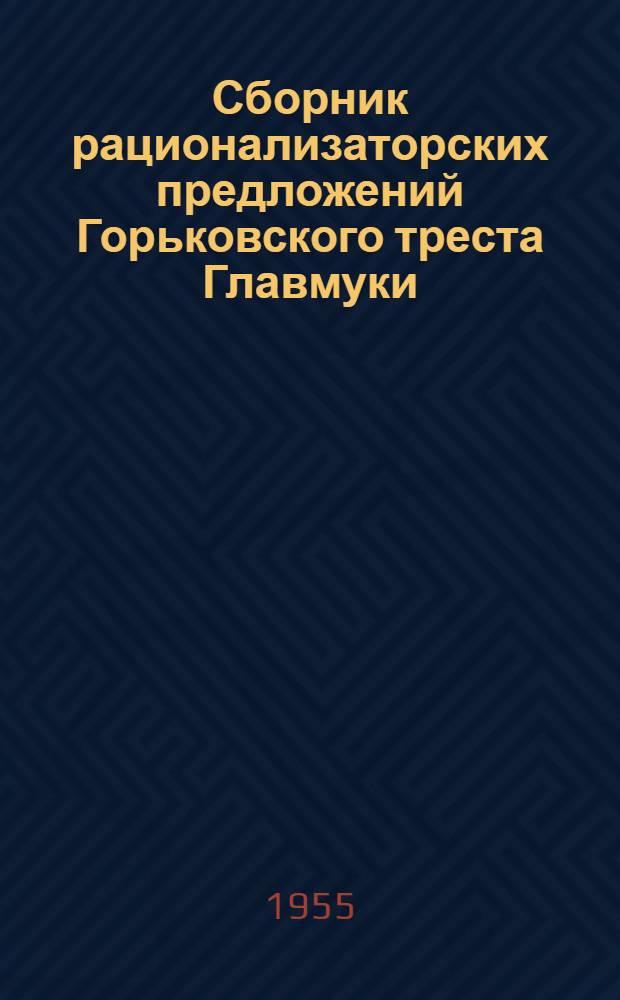 Сборник рационализаторских предложений Горьковского треста Главмуки : (Обмен опытом)