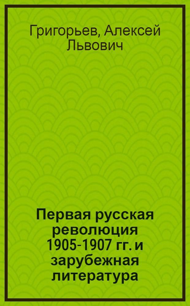 Первая русская революция 1905-1907 гг. и зарубежная литература : Лекция