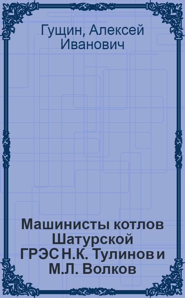 Машинисты котлов Шатурской ГРЭС Н.К. Тулинов и М.Л. Волков