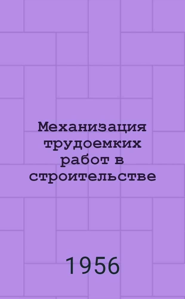 Механизация трудоемких работ в строительстве : Стенограмма публичной лекции..