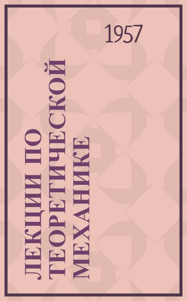 Лекции по теоретической механике : (С упражнениями) Для студентов инж. специальностей с.-х. вузов. 6 : Статический расчет ферм