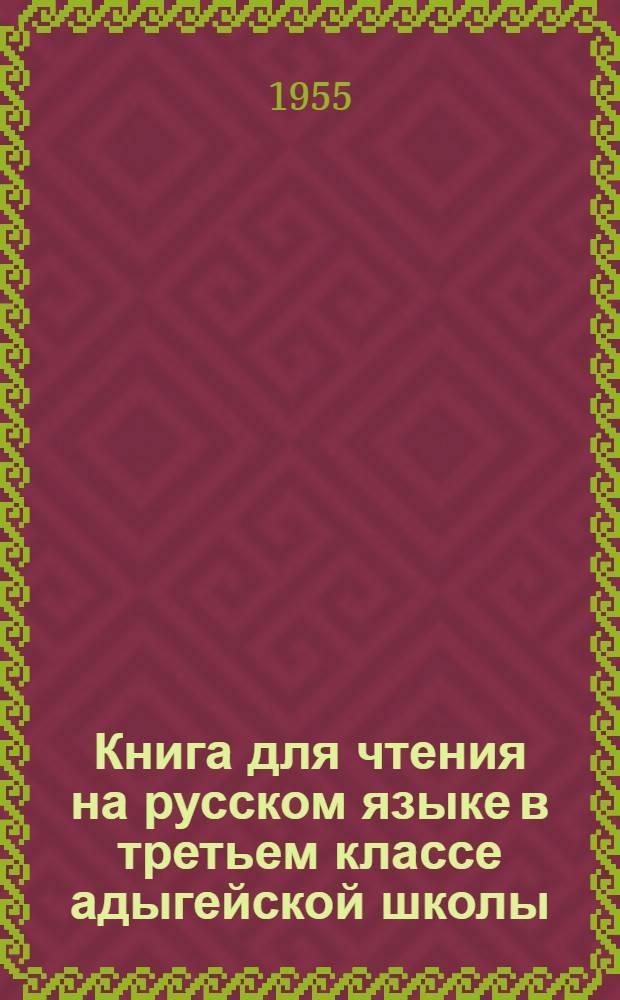 Книга для чтения на русском языке в третьем классе адыгейской школы