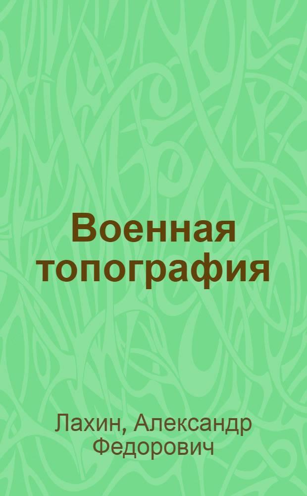Военная топография : Учебник для курсантов учеб. подразделений и сержантов стрелковых войск