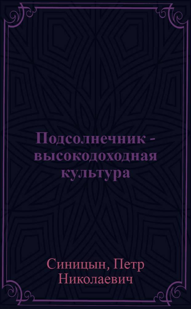 """Подсолнечник - высокодоходная культура : О работе колхоза """"Заря коммунизма"""" Хвалын. района"""