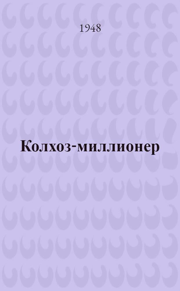 Колхоз-миллионер : Как чегановские колхозники добились зажиточной и культурной жизни