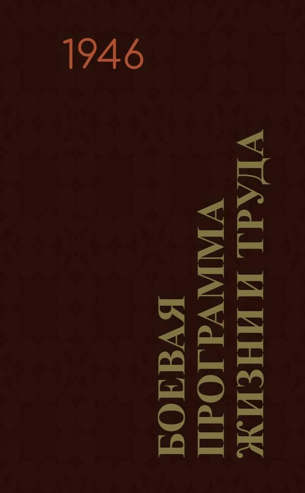 Боевая программа жизни и труда : Сборник материалов о пятилетнем плане восстановления и развития нар. хоз-ва СССР на 1946-1950 гг