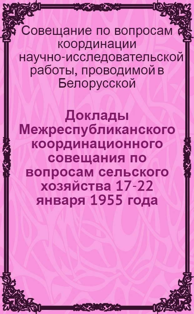 Доклады Межреспубликанского координационного совещания по вопросам сельского хозяйства 17-22 января 1955 года
