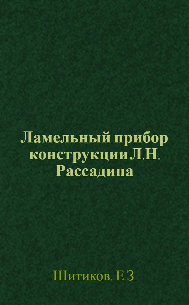 Ламельный прибор конструкции Л.Н. Рассадина