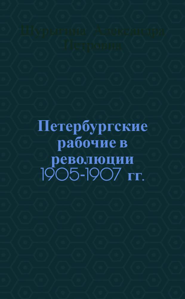Петербургские рабочие в революции 1905-1907 гг.