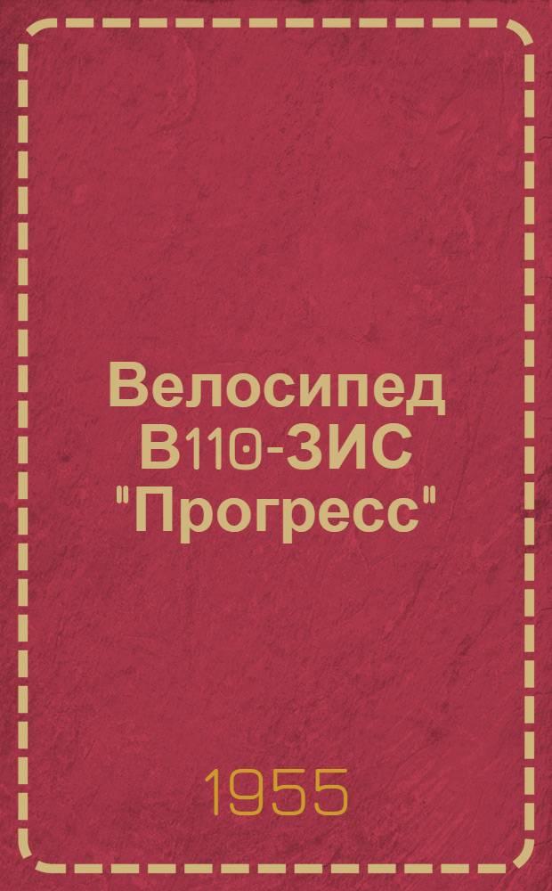 """Велосипед В110-ЗИС """"Прогресс"""" : Инструкция по уходу и спецификации запасных частей"""