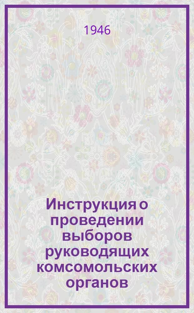 Инструкция о проведении выборов руководящих комсомольских органов