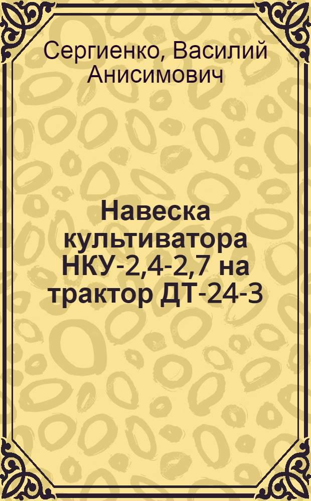 Навеска культиватора НКУ-2,4-2,7 на трактор ДТ-24-3