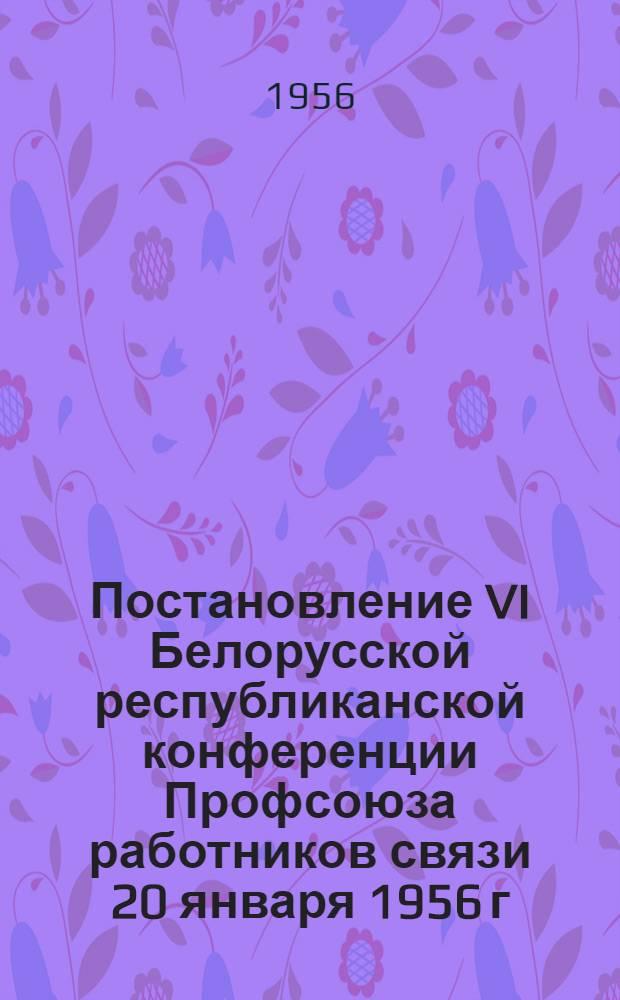 Постановление VI Белорусской республиканской конференции Профсоюза работников связи 20 января 1956 г. : По отчету респ. ком. профсоюза