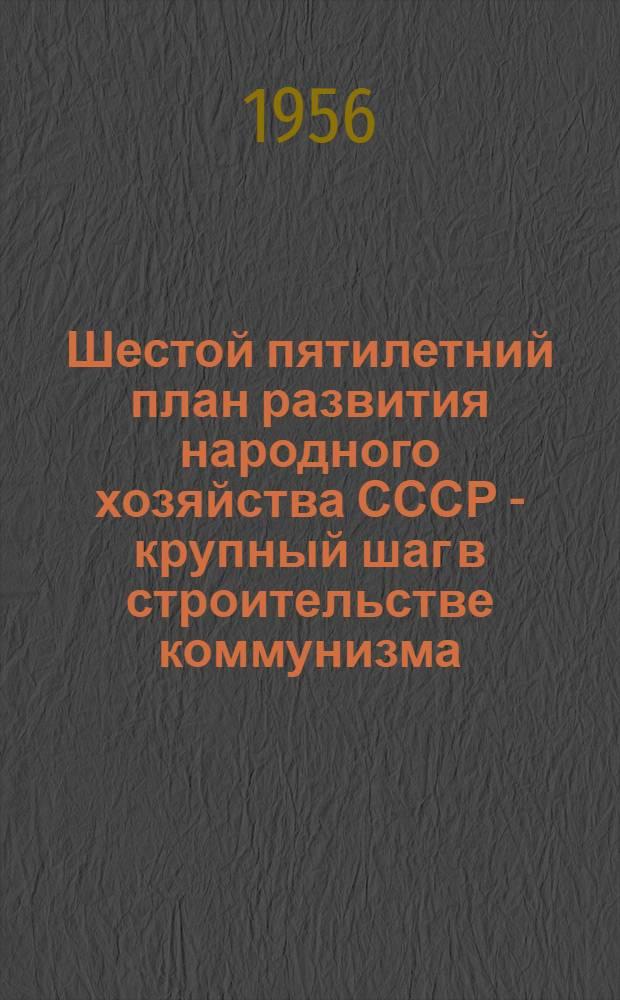 Шестой пятилетний план развития народного хозяйства СССР - крупный шаг в строительстве коммунизма