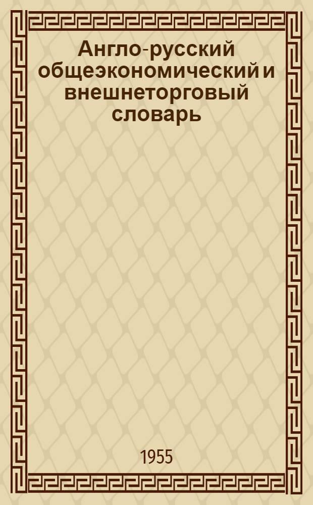 Англо-русский общеэкономический и внешнеторговый словарь