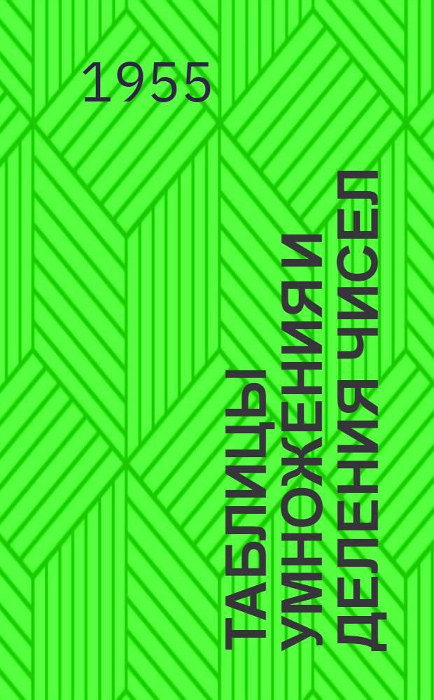 Таблицы умножения и деления чисел