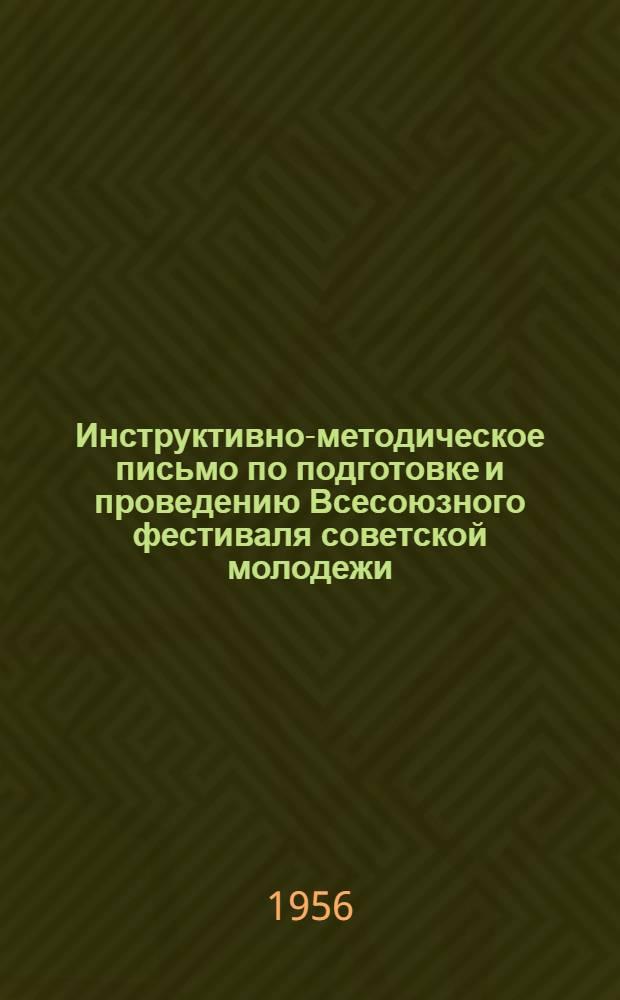 Инструктивно-методическое письмо по подготовке и проведению Всесоюзного фестиваля советской молодежи