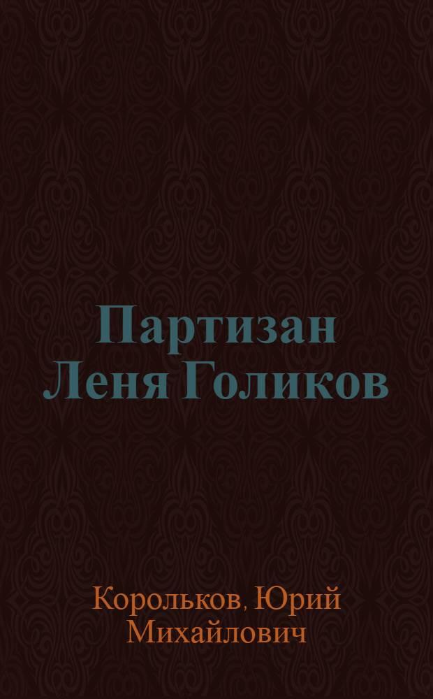 Партизан Леня Голиков : Повесть