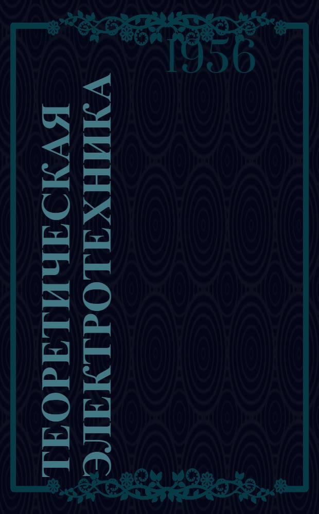 Теоретическая электротехника : Учебник для техникумов электротехн. специальностей