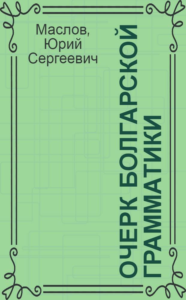 Очерк болгарской грамматики : Учеб. пособие для гос. ун-тов