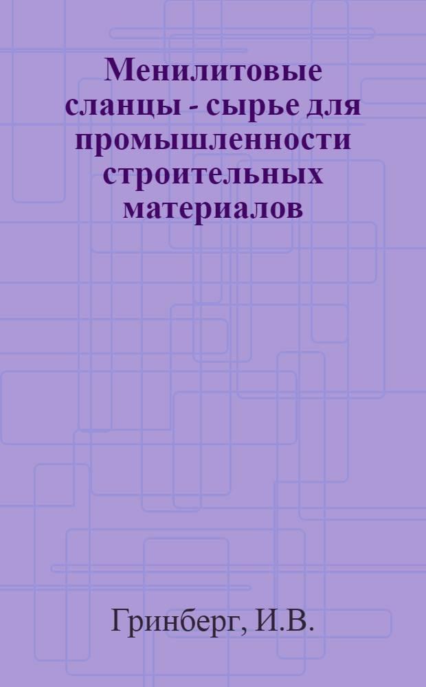 Менилитовые сланцы - сырье для промышленности строительных материалов