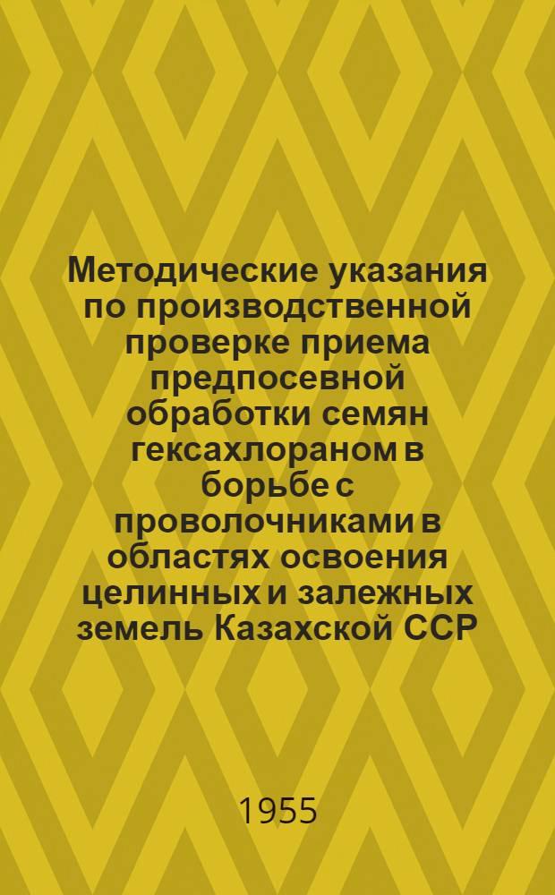 Методические указания по производственной проверке приема предпосевной обработки семян гексахлораном в борьбе с проволочниками в областях освоения целинных и залежных земель Казахской ССР