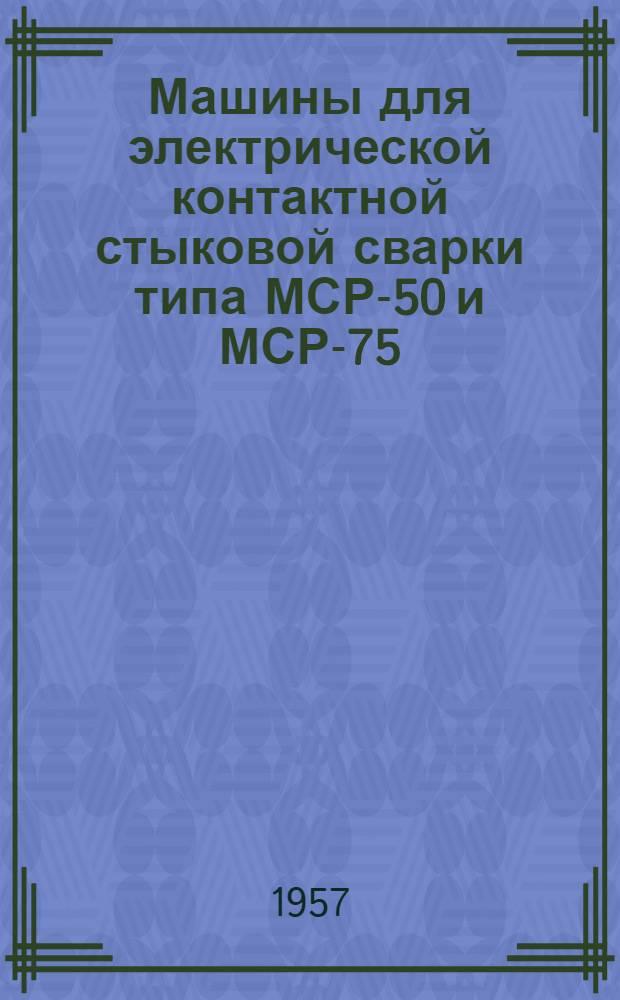 Машины для электрической контактной стыковой сварки типа МСР-50 и МСР-75 : Описание и инструкция по эксплуатации