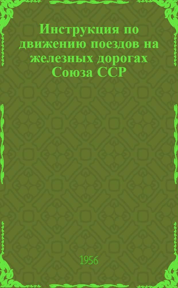 Инструкция по движению поездов на железных дорогах Союза ССР : Утв. 12/V 1952 г