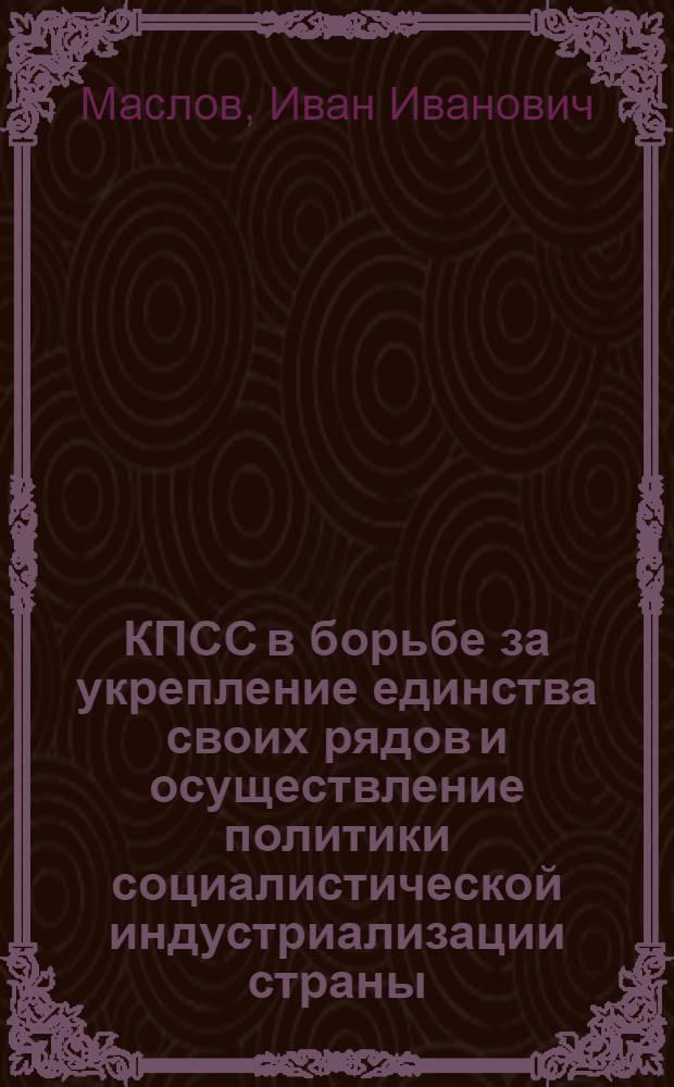 КПСС в борьбе за укрепление единства своих рядов и осуществление политики социалистической индустриализации страны (1925-1927 гг.)