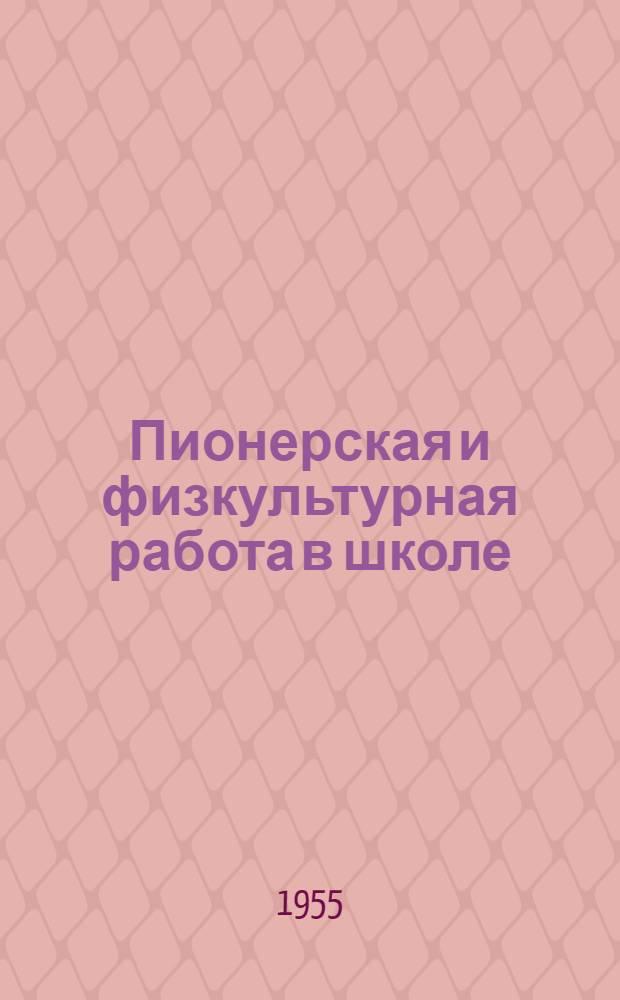 Пионерская и физкультурная работа в школе : Сборник